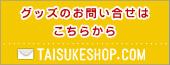 taisukeShop